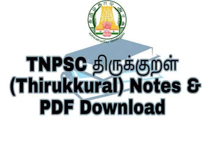 TNPSC Tirukkuṛaḷ (திருக்குறள்) Notes PDF