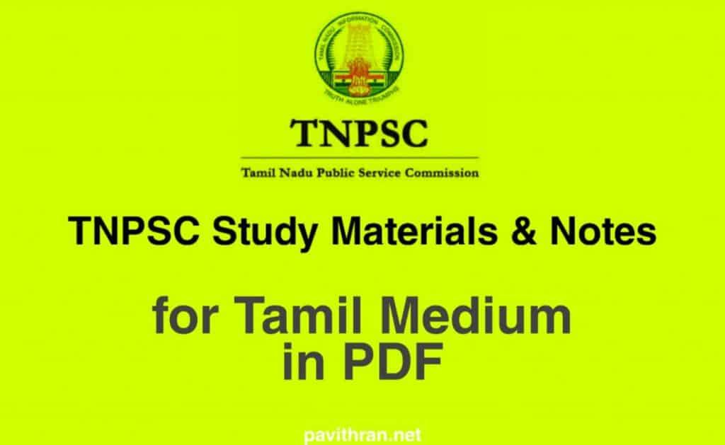 TNPSC Study Materials & Notes in Tamil Medium PDF