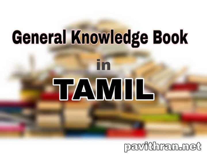 General Knowledge Book in Tamil